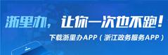 推广浙江政务服务网APP
