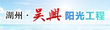 吴兴-阳光工程