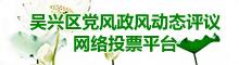 吴兴区党风政风动态评议