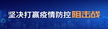 浙江省人民政府坚决打赢疫情防控阻击战