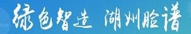 """湖州推進""""中國制造2025""""試點示范城市建設"""